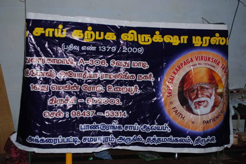Sree_Sai_Karpagaviruksha_Trust-21-1024x685